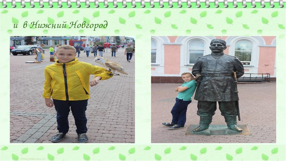 и в Нижний Новгород