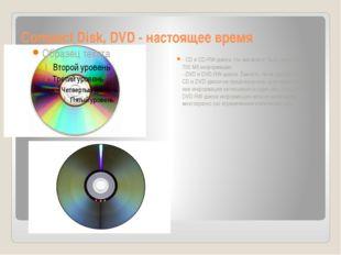 Compact Disk, DVD - настоящее время - CD и CD-RW-диски. На них может быть зап