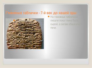 Глиняные таблички - 7-й век до нашей эры На глиняных табличках писали пока гл