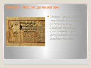 Папирус - 3000 лет до нашей эры Папирус - писчий материал получивший распрост