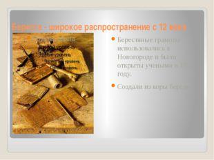Береста - широкое распространение с 12 века Берестяные грамоты использовались