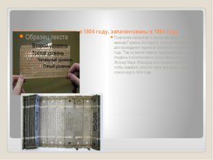 Перфокарты - появились в 1804 году, запатентованы в 1884 году Появление перфо