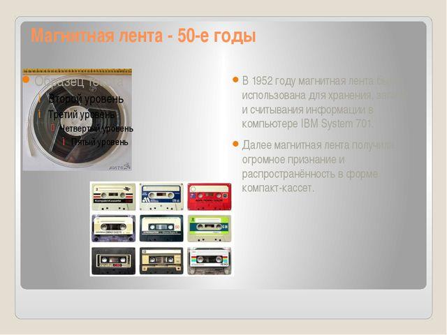 Магнитная лента - 50-е годы В 1952 году магнитная лента была использована для...