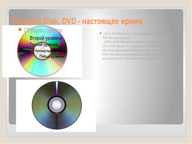 Compact Disk, DVD - настоящее время - CD и CD-RW-диски. На них может быть зап...