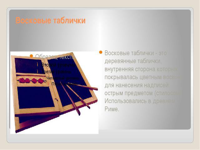 Восковые таблички Восковые таблички - это деревянные таблички, внутренняя сто...