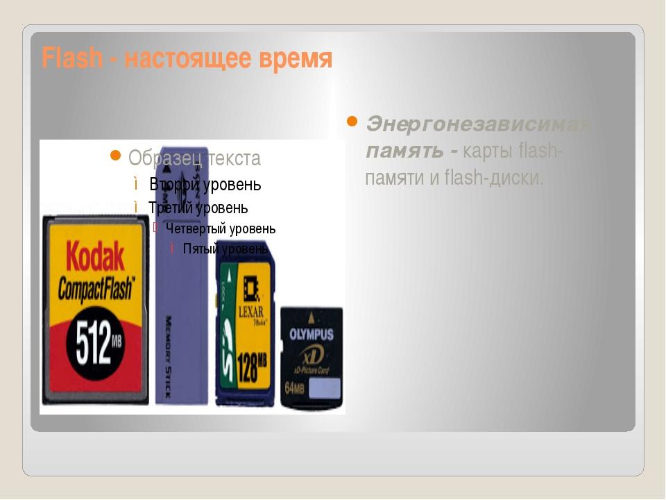 Flash - настоящее время Энергонезависимая память - карты flash-памяти и flash...