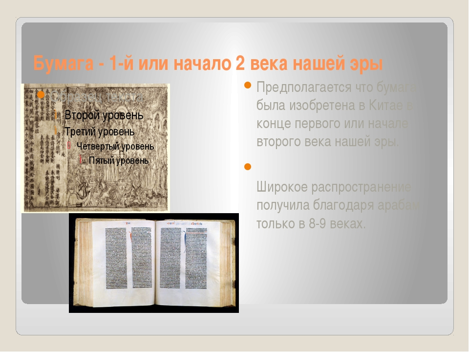 Бумага - 1-й или начало 2 века нашей эры Предполагается что бумага была изобр...