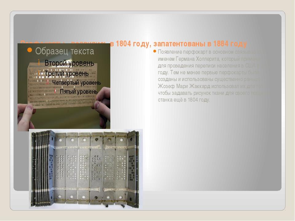 Перфокарты - появились в 1804 году, запатентованы в 1884 году Появление перфо...