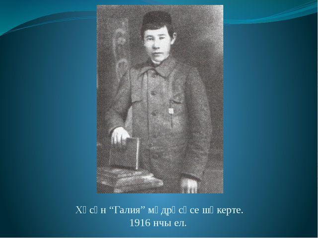 """Хәсән """"Галия"""" мәдрәсәсе шәкерте. 1916 нчы ел."""