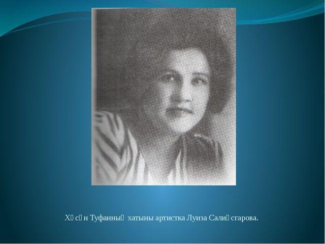 Хәсән Туфанның хатыны артистка Луиза Салиәсгарова.