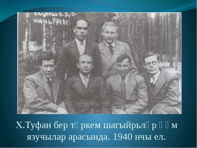 Х.Туфан бер төркем шагыйрьләр һәм язучылар арасында. 1940 нчы ел.