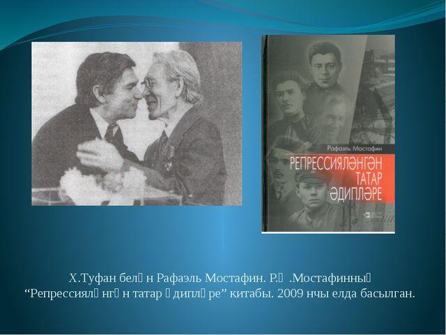 """Х.Туфан белән Рафаэль Мостафин. Р.Ә.Мостафинның """"Репрессияләнгән татар әдипл..."""