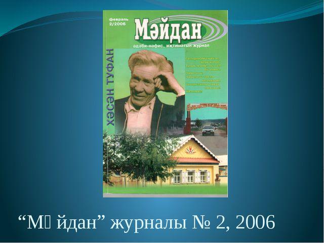 """""""Мәйдан"""" журналы № 2, 2006"""