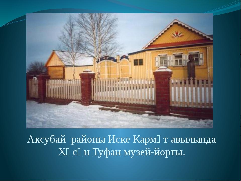 Аксубай районы Иске Кармәт авылында Хәсән Туфан музей-йорты.