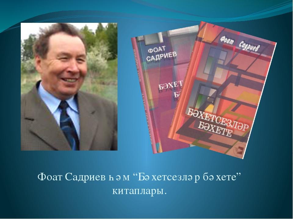 """Фоат Садриев һәм """"Бәхетсезләр бәхете"""" китаплары."""