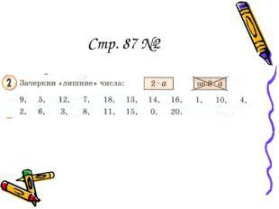 Стр. 87 №2