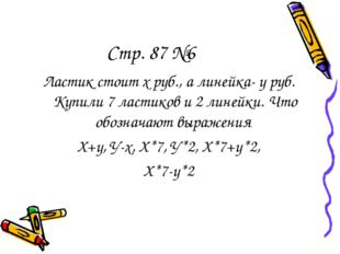Стр. 87 №6 Ластик стоит х руб., а линейка- у руб. Купили 7 ластиков и 2 линей
