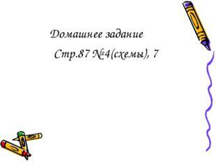 Домашнее задание Стр.87 № 4(схемы), 7