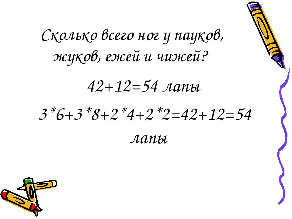 Сколько всего ног у пауков, жуков, ежей и чижей? 42+12=54 лапы 3*6+3*8+2*4+2*...