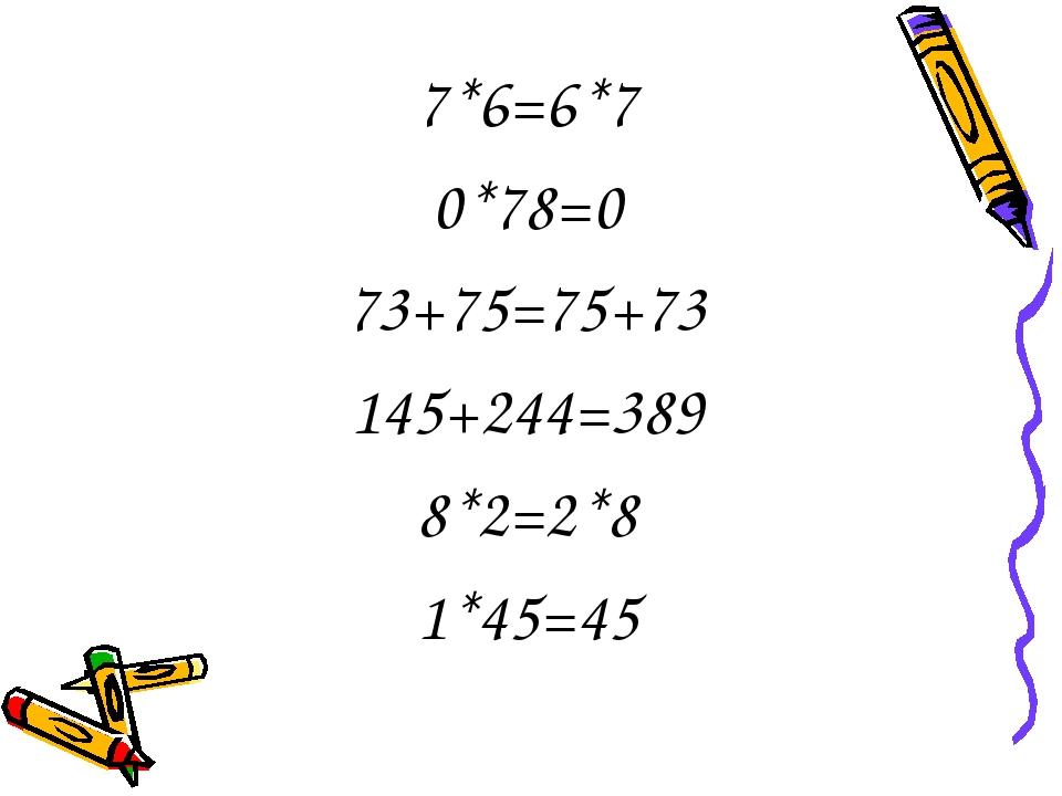 7*6=6*7 0*78=0 73+75=75+73 145+244=389 8*2=2*8 1*45=45