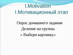 I.Motivation I.Мотивационный этап Опрос домашнего задания Деление на группы