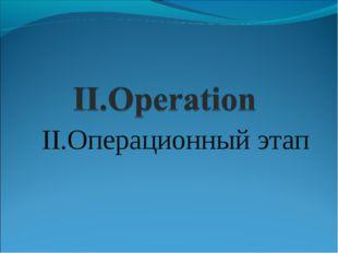 II.Операционный этап