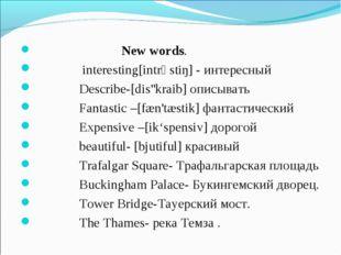 New words. interesting[intrәstiŋ] - интересный Describe-[dis''kraib] описыва