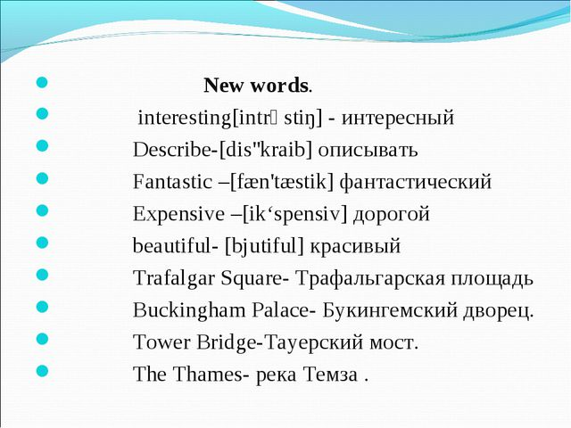 New words. interesting[intrәstiŋ] - интересный Describe-[dis''kraib] описыва...