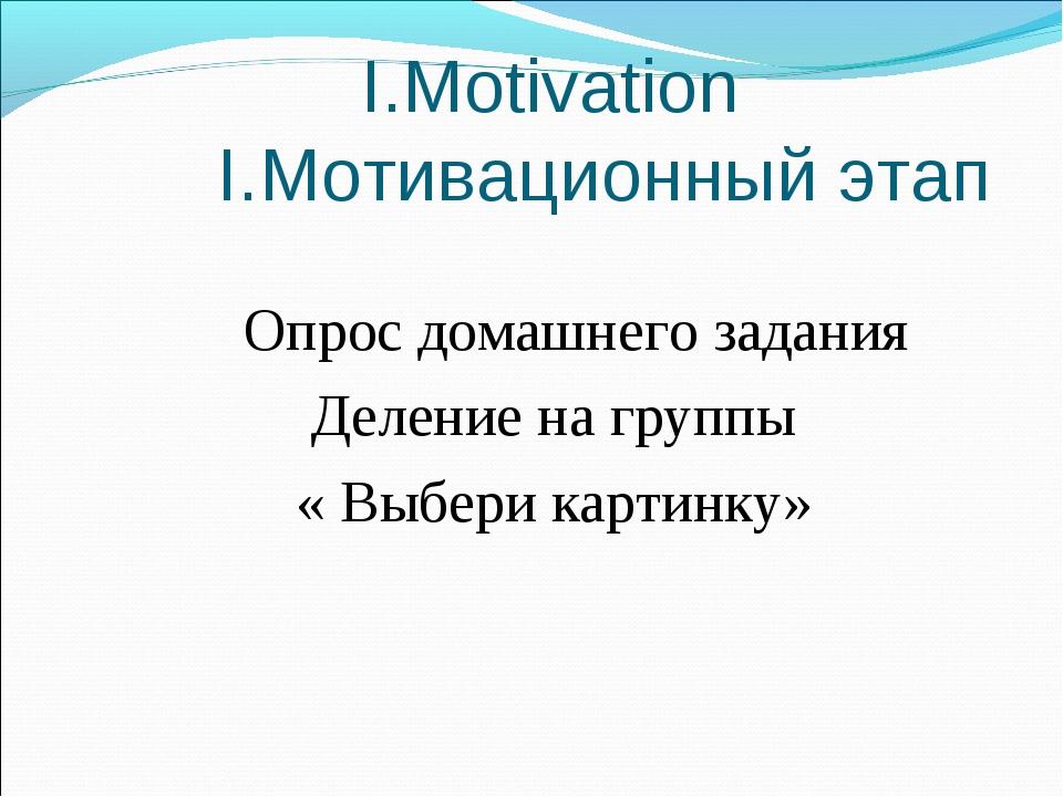 I.Motivation I.Мотивационный этап Опрос домашнего задания Деление на группы...