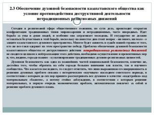 2.3 Обеспечение духовной безопасностиказахстанскогообщества как условие про