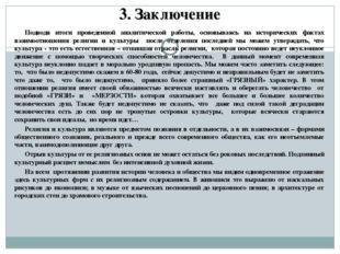 3. Заключение Подводя итоги проведенной аналитической работы, основываясь на