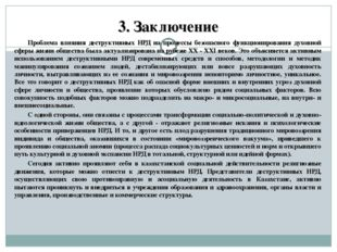 3. Заключение Проблема влияния деструктивных НРД на процессы безопасного функ
