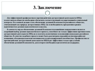 3. Заключение Для эффективной профилактики и противодействия деструктивной де