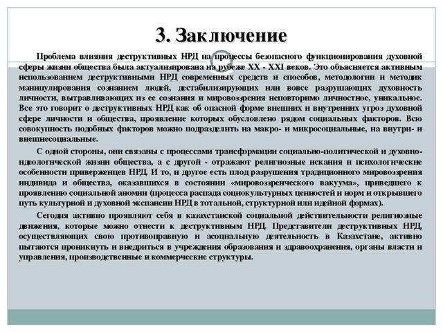 3. Заключение Проблема влияния деструктивных НРД на процессы безопасного функ...