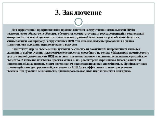 3. Заключение Для эффективной профилактики и противодействия деструктивной де...