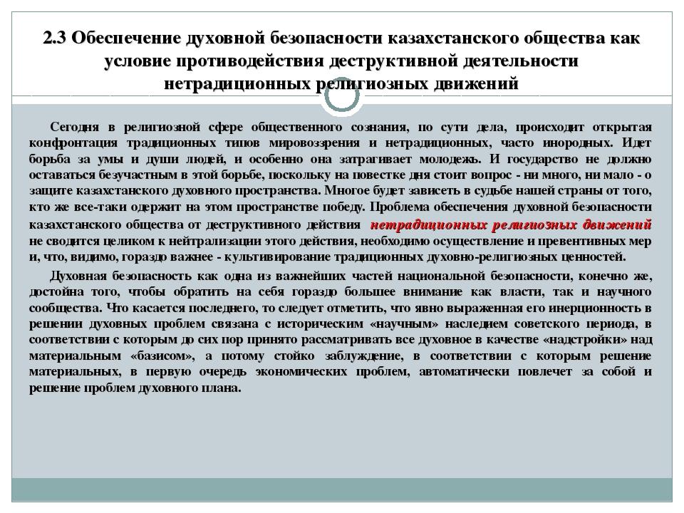 2.3 Обеспечение духовной безопасностиказахстанскогообщества как условие про...