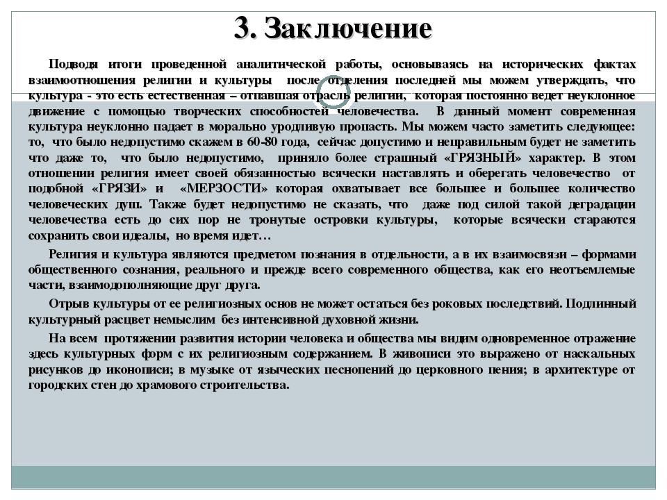 3. Заключение Подводя итоги проведенной аналитической работы, основываясь на...