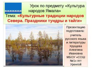 Урок по предмету «Культура народов Ямала» Тема: «Культурные традиции народов