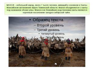 МАНСИ– небольшой народ, около 7 тысяч человек, живущий в основном в Ханты-Ма