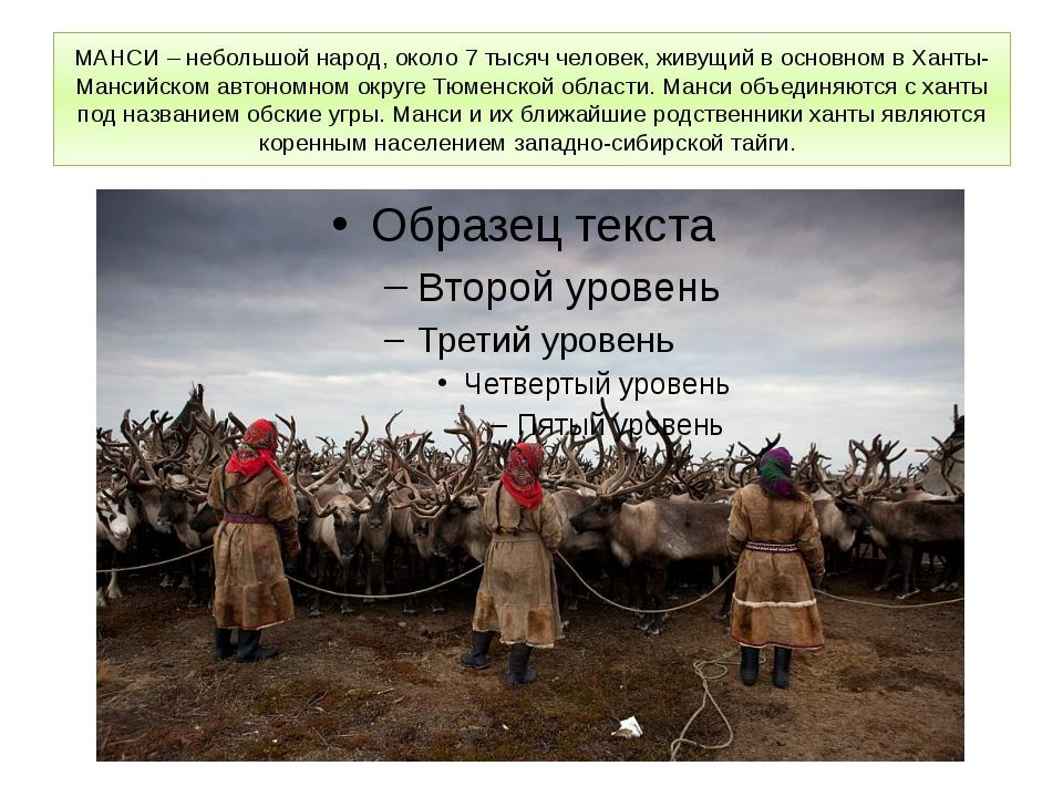 МАНСИ– небольшой народ, около 7 тысяч человек, живущий в основном в Ханты-Ма...