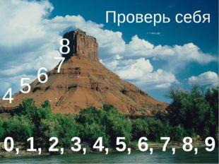 ПРОВЕРЬ СЕБЯ 4 Проверь себя 5 6 7 8 0, 1, 2, 3, 4, 5, 6, 7, 8, 9