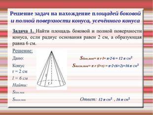 Решение задач на нахождение площадей боковой и полной поверхности конуса, усе