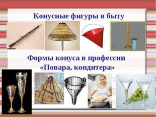 Конусные фигуры в быту Формы конуса в профессии «Повара, кондитера»