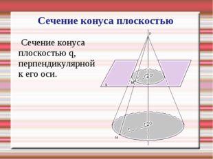 Сечение конуса плоскостью q, перпендикулярной к его оси. Сечение конуса плос