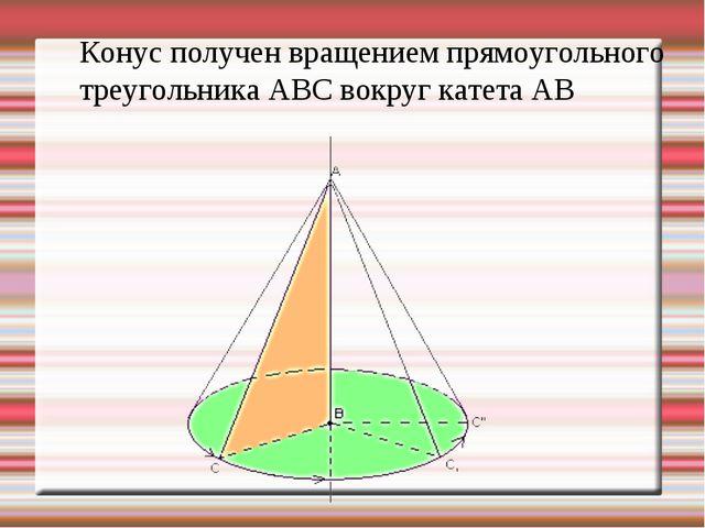 Конус получен вращением прямоугольного треугольника АВС вокруг катета АВ