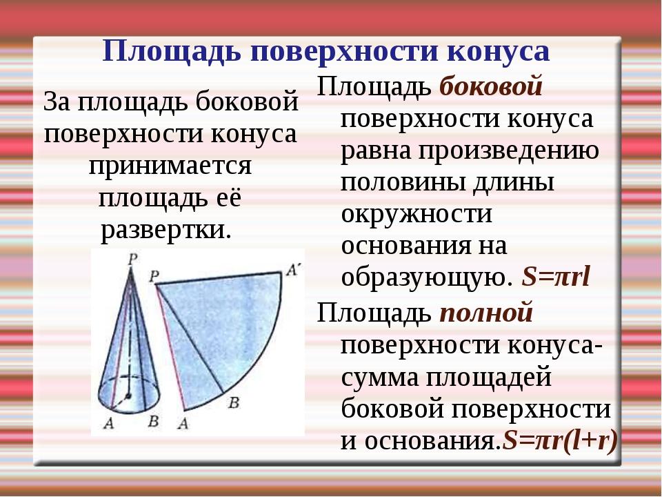 Площадь поверхности конуса За площадь боковой поверхности конуса принимается...