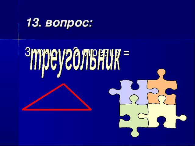 13. вопрос: 3 точки + 3 отрезка =