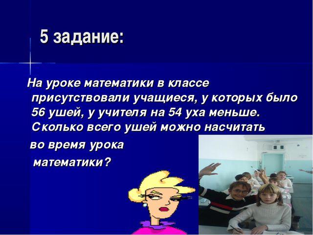 5 задание: На уроке математики в классе присутствовали учащиеся, у которых бы...