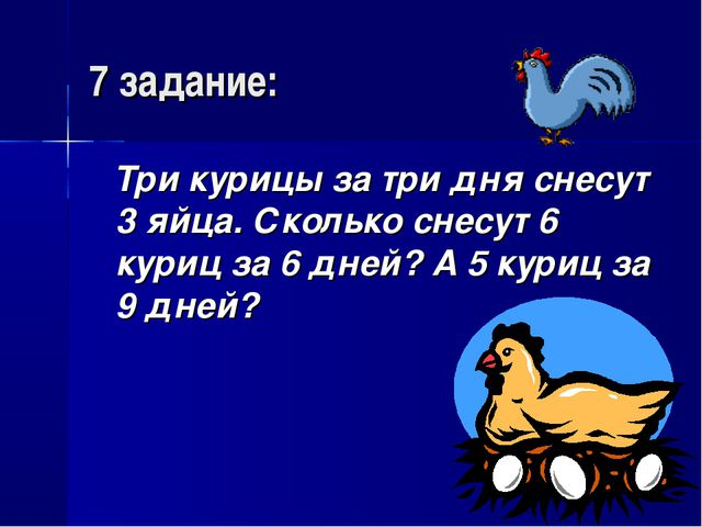 7 задание: Три курицы за три дня снесут 3 яйца. Сколько снесут 6 куриц за 6 д...