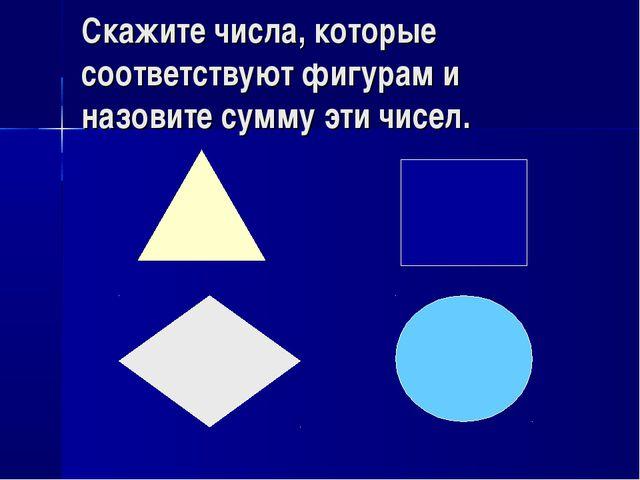 Скажите числа, которые соответствуют фигурам и назовите сумму эти чисел.